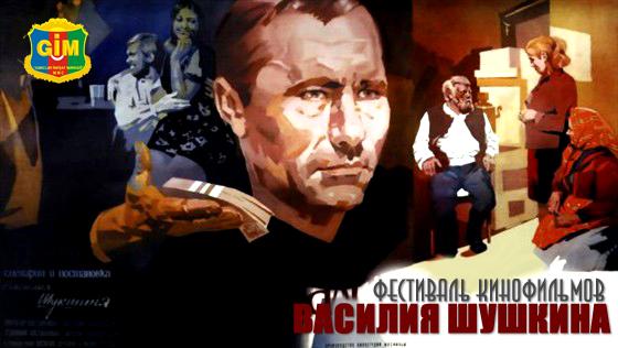 Фестиваль  кинофильмов  Василия Шукшина