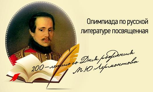 Олимпиада по русской литературе